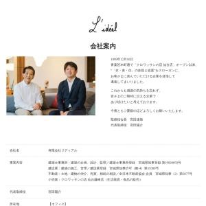 会社案内|建築士事務所 リディアル/クロワッサンの店 仙台店