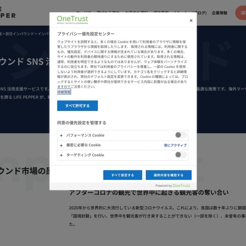インバウンドSNS活用(訪日外国人向け)サービス – グローバルデジタルマーケティングのLIFE PEPPER