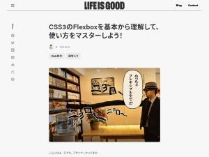 CSS3のFlexboxを基本から理解して、使い倒そう! | 東京上野のWeb制作会社LIG