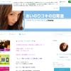 ゴキ(あいのり)のブログ