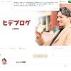 ヒデ(あいのり)のブログ