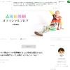 志茂田景樹のブログ