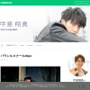甲斐翔真のブログ