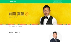前園真聖 公式ブログ - 今日のプリン - Powered by LINE