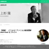 上杉隆のブログ