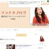 横澤夏子のブログ