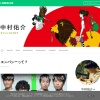 中村佑介のブログ