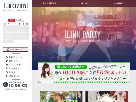 LINK PARTYリンクパーティーの口コミ・評判・感想