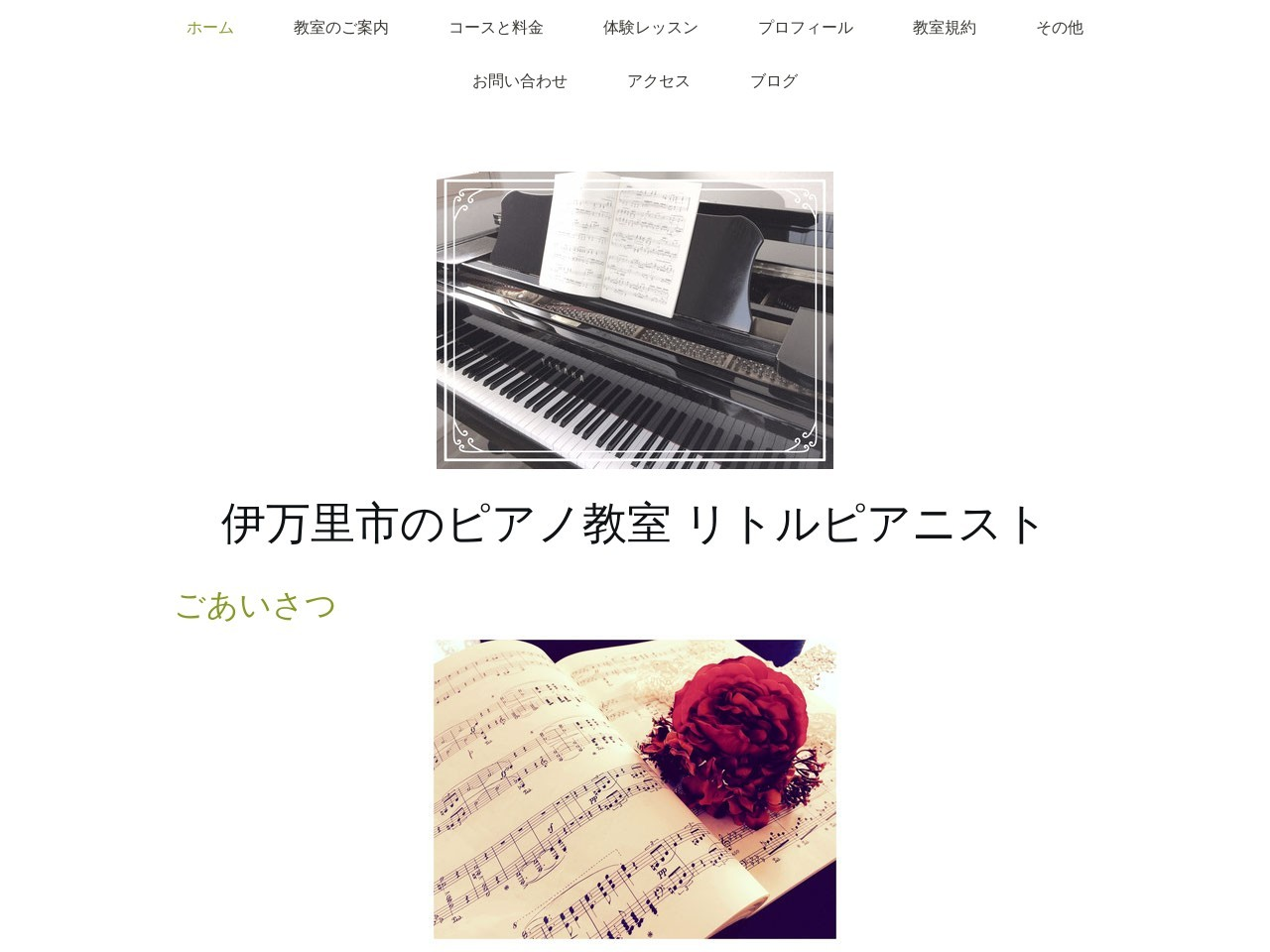 ピアノ教室リトルピアニストのサムネイル