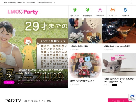 LMO♡Party(LMOオンライン婚活パーティー)の口コミ・評判・感想