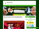 Dua to Increase Love In Husband Heart