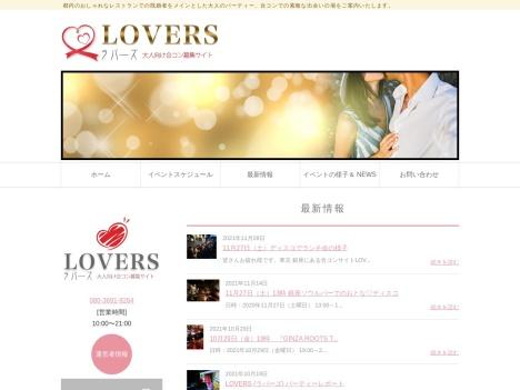 既婚者LOVERS(ラバーズ)の口コミ・評判・感想