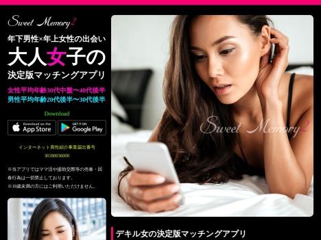 SweetMemory2の口コミ・評判・感想