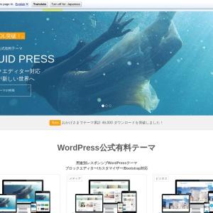 レスポンシブWordPressテーマ日本語テンプレート   LIQUID PRESS