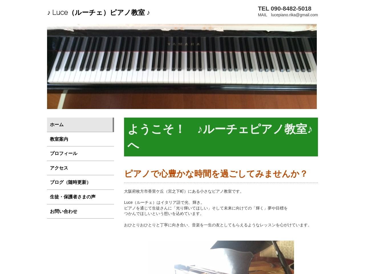 Luce(ルーチェ)ピアノ教室のサムネイル