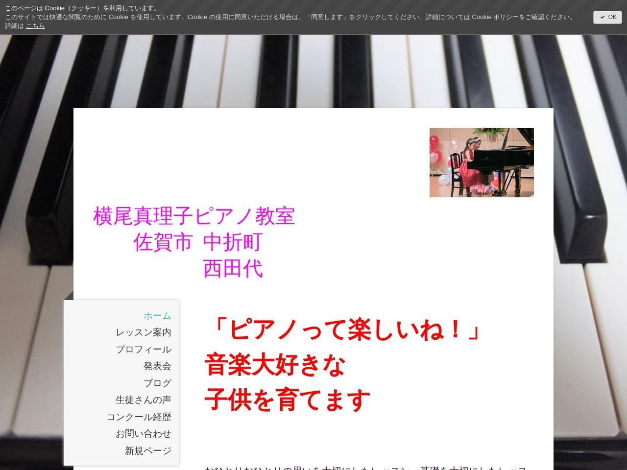 横尾真理子ピアノ教室(中折教室・西田代教室)のサムネイル