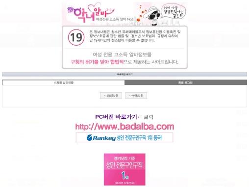 A Beginner Entertainment Alba Job Seeker Guide in Korea