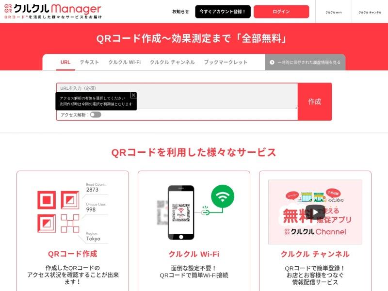 QRコードメーカー|商用利用可|デンソーウェーブ公式のQRコード作成サイト