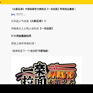 《火影忍者》中国首家官方授权店【一乐拉面】即将抵达魔都!_手机搜狐网