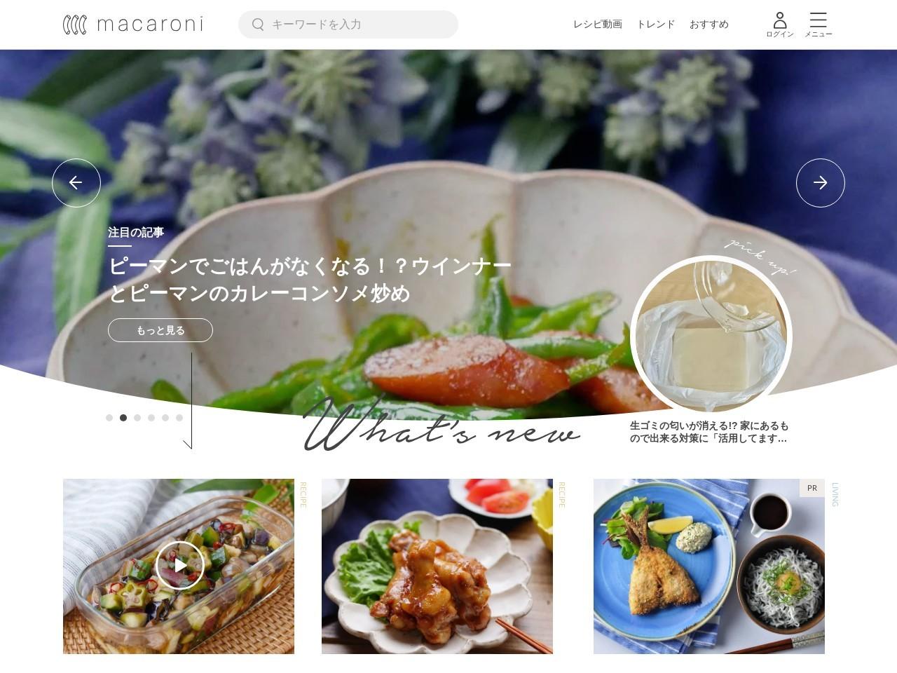 macaroni – 特集一覧