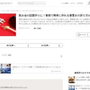 飲み会の話題作りに!箸袋で簡単に作れる箸置きの折り方10選 - macaroni