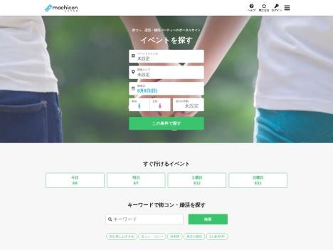 街コンジャパン(リンクバル)の口コミ・評判・感想