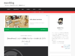 【WordPress】コピペで実装ブログカードの作り方【プラグインなし】   MacoBlog