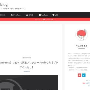 【WordPress】コピペで実装ブログカードの作り方【プラグインなし】 | マコブログ