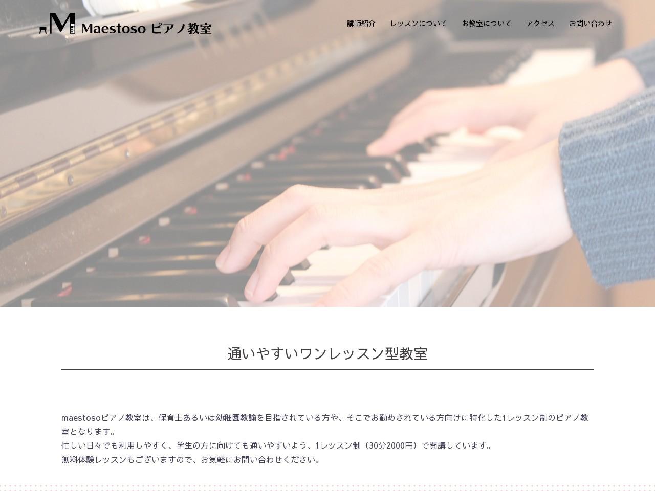 Maestosoピアノ教室のサムネイル