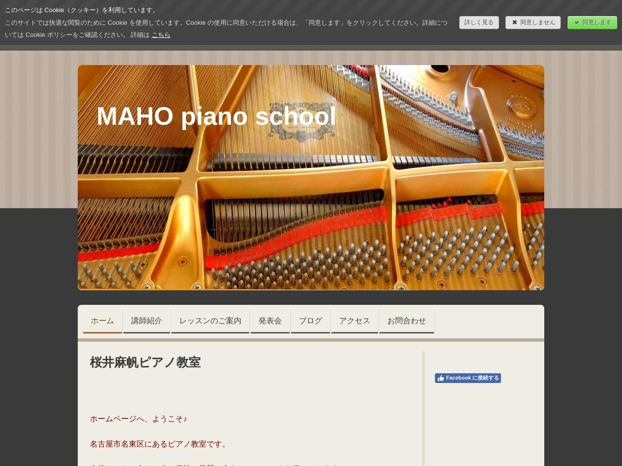 桜井麻帆ピアノ教室のサムネイル