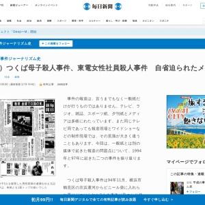 平成の事件ジャーナリズム史:(4)つくば母子殺人事件、東電女性社員殺人事件 自省迫られたメディア - 毎日新聞
