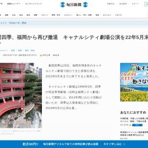 劇団四季、福岡から再び撤退 キャナルシティ劇場公演を22年5月末までに終了 | 毎日新聞