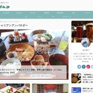 カヌチャリアンアンバサダー - 毎日ビール.jp