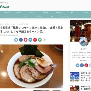 読谷村長浜「麺屋 シロサキ」自家製麺になってから更においしくなった人気店。 - 毎日ビール.jp
