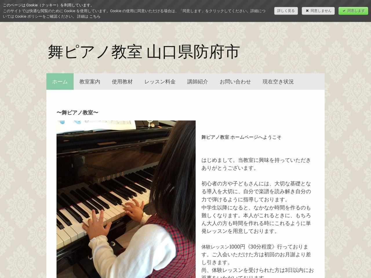 舞ピアノ教室のサムネイル