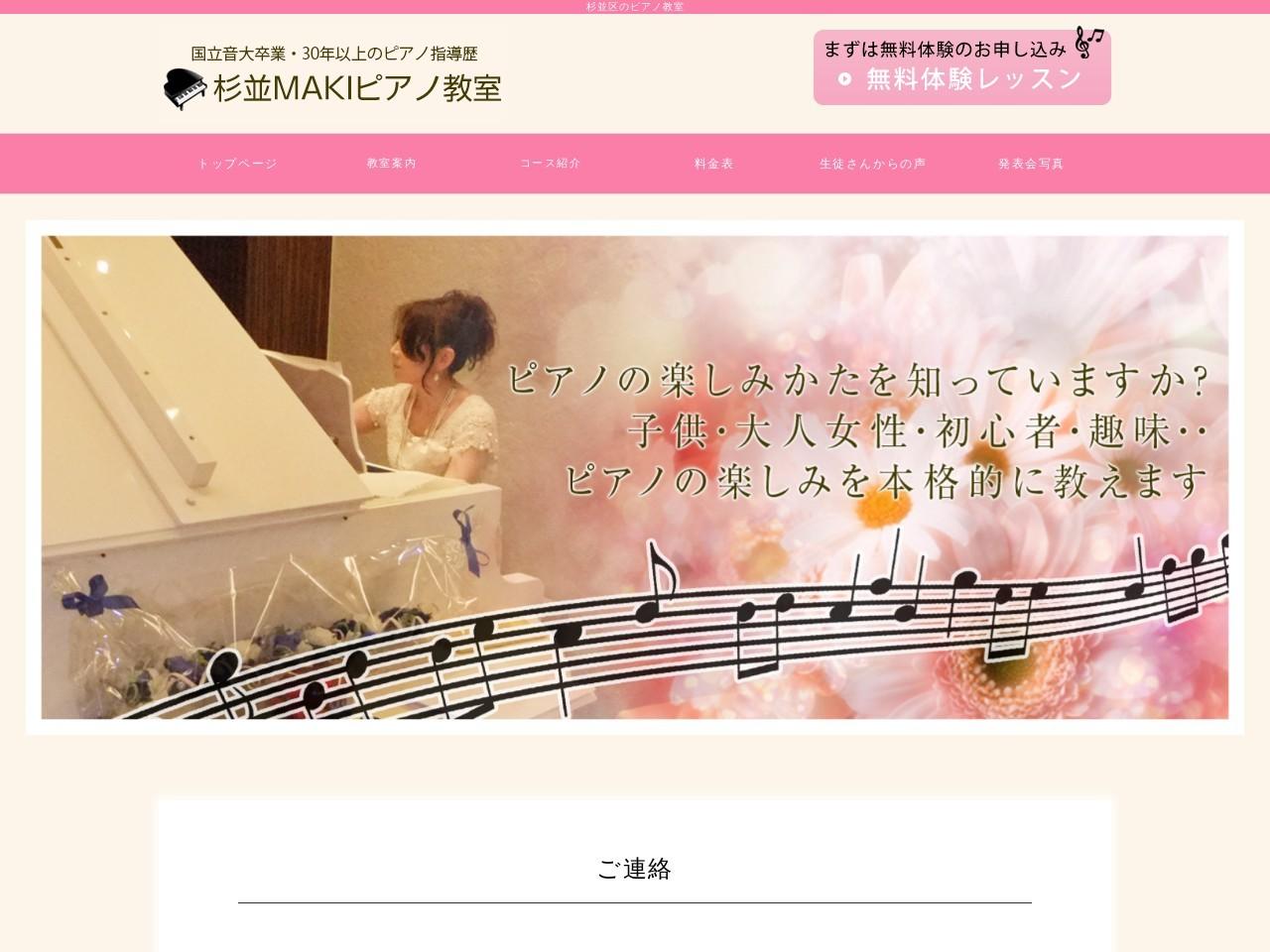 杉並MAKIピアノ教室のサムネイル