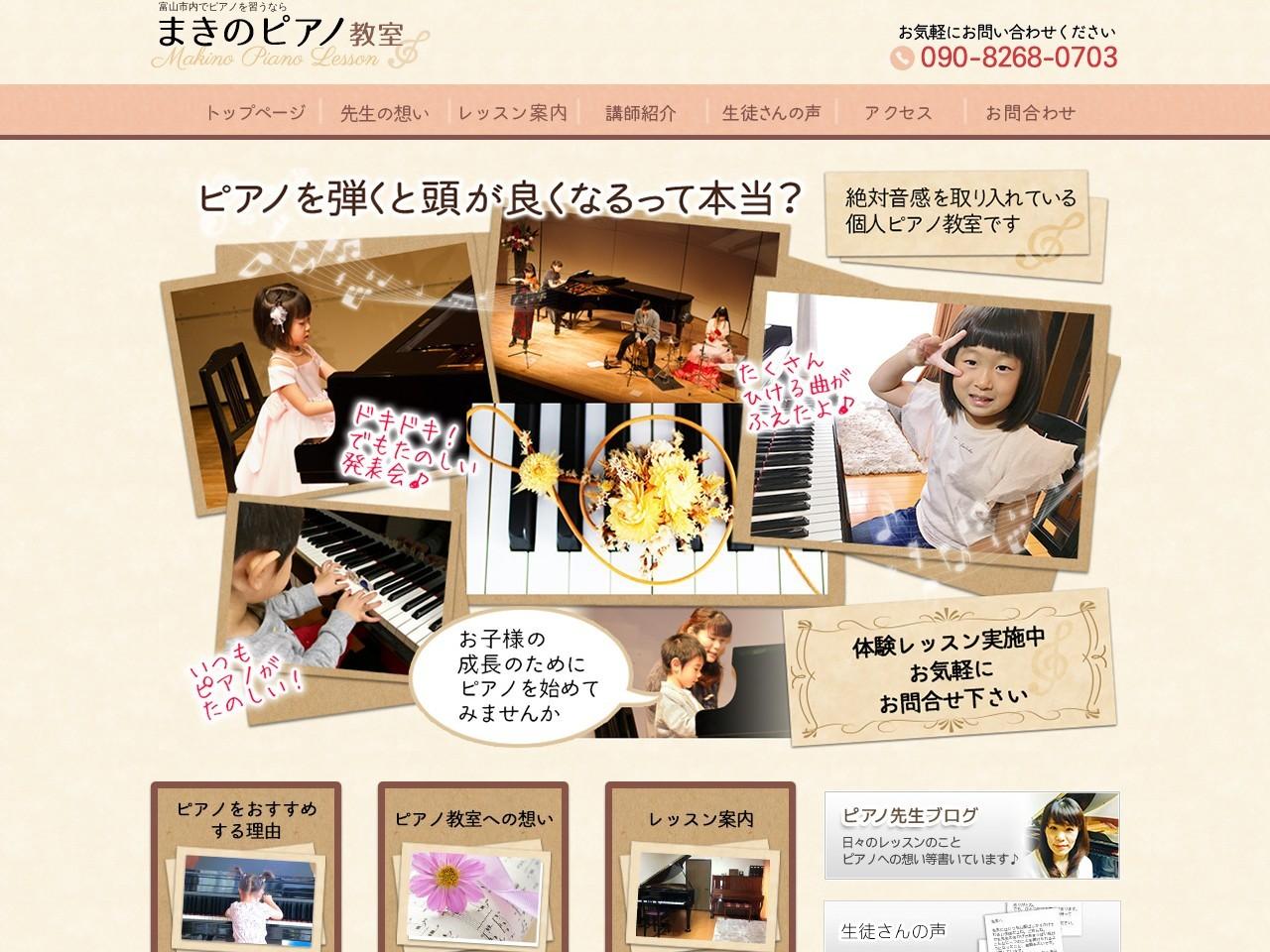 まきのピアノ教室のサムネイル