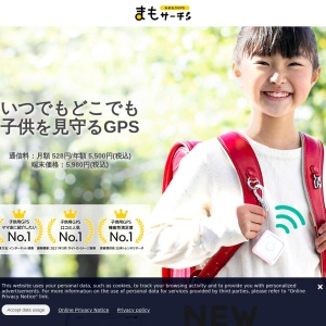 【公式】子供見守りGPS 口コミ人気No.1【まもサーチ】