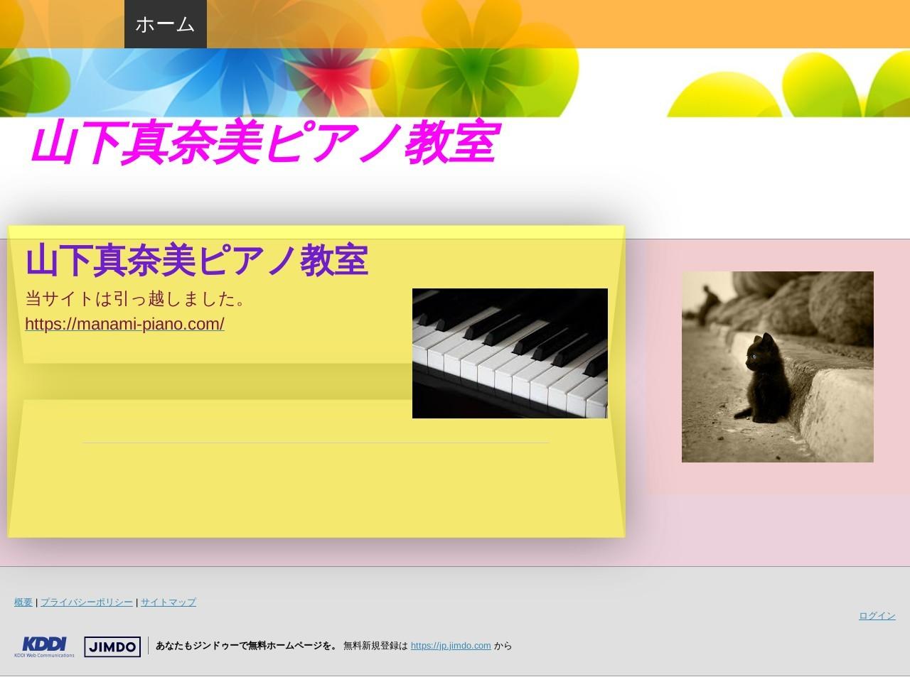 山下真奈美ピアノ教室のサムネイル
