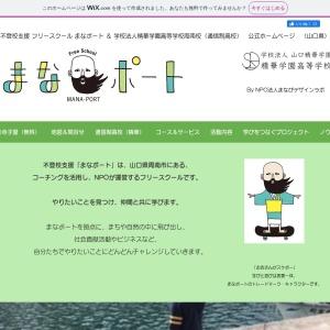 不登校支援 フリースクール「まなポート」by NPO法人まなびデザインラボ