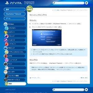 https://manuals.playstation.net/document/jp/psvita/settings/signin.html