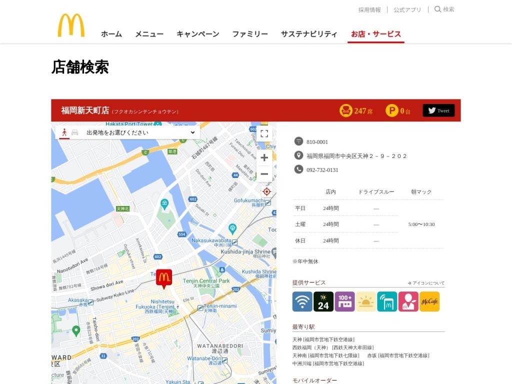 福岡新天町店   店舗検索   お店をさがす   McDonald's