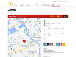 福岡新天町店 | 店舗検索 | お店をさがす | McDonald's