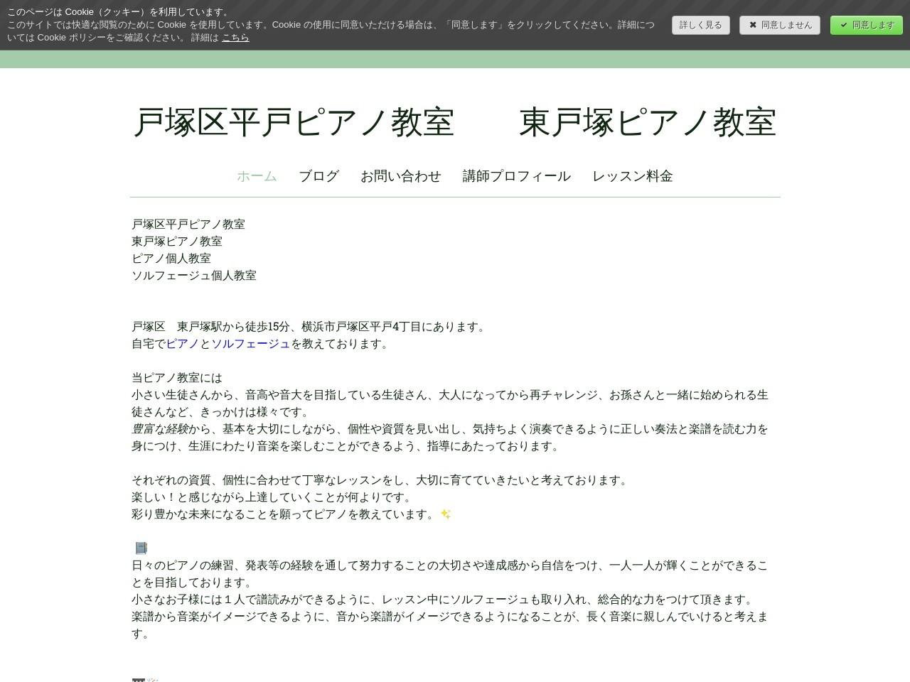 横浜市戸塚区(東戸塚)ピアノ教室のサムネイル