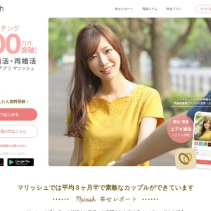 marrish(マリッシュ) - 恋活・婚活・再婚マッチングサービス