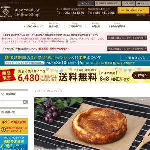 チーズフォンデュケーキ | まるたや洋菓子店オンラインショップ