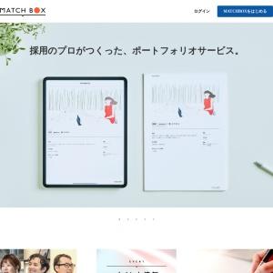 MATCHBOX|すぐに使える、かんたんポートフォリオ