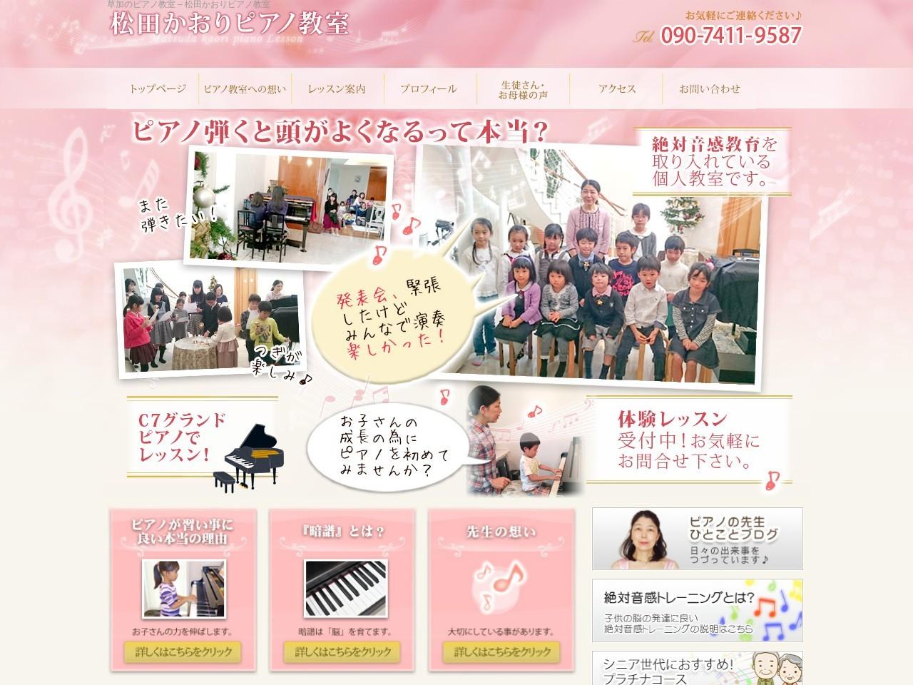 松田かおりピアノ教室のサムネイル