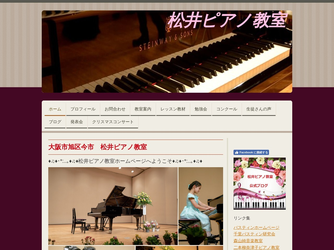 松井ピアノ教室のサムネイル