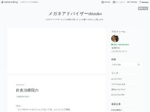 メガネアドバイザーshizuko